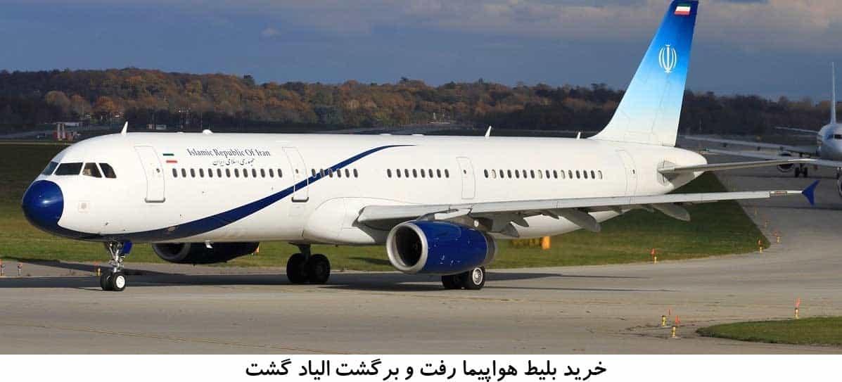 خرید بلیط هواپیما رفت و برگشت کیش در الیاد گشت