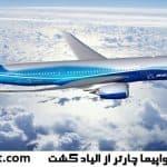 خرید بلیط هواپیما چارتر پروازهای ایرانی و خارجی الیاد گشت