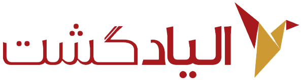 الیاد گشت | شرکت خدمات مسافرت هوایی و جهانگردی